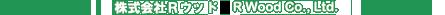 株式会社Rウッド